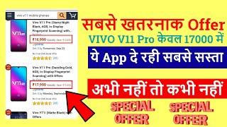 Amazing Mobile Trick l Vivo V11 Pro Offer l My Earning Support Edit Webpage Trick l