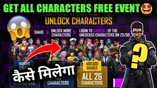 FREE CHARACTERS EVENT FREE FIRE | FREE FIRE NEW EVENT | SHARE THIS POST TO UNLOCK CHARACTERS EVENT