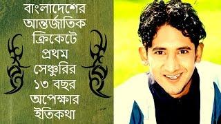 বাংলাদেশের ক্রিকেট ইতিহাসে প্রথম আন্তর্জাতিক সেঞ্চুরিয়ান।First Century in Bangladesh Cricket History