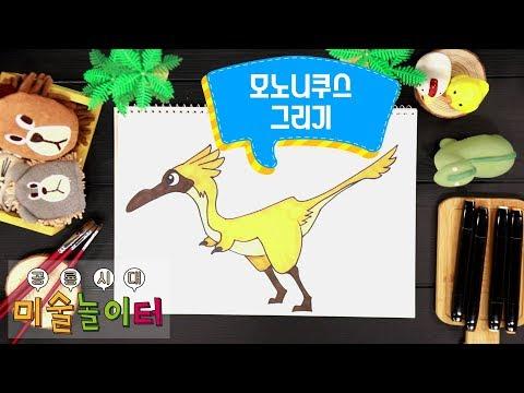 모노니쿠스   공룡 그림 그리기   창의팡팡 미술놀이터 시즌2 공룡시대 #13