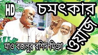 New Bangla Waz 2018 Bazlur Rashid   পাঁচ ওয়াক্ত সালাত নিয়ে চমতকার বাংলা ওয়াজ মাহফিল   বজলুর রশিদ