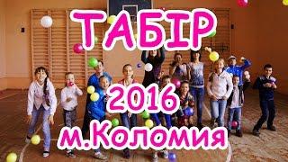 Шкільний 5 дений ТАБІР 2016 р. м.Коломия