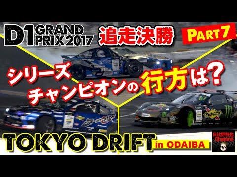 """2017 D1 Rd.7 & Ex """"TOKYO DRIFT"""" Part.7"""