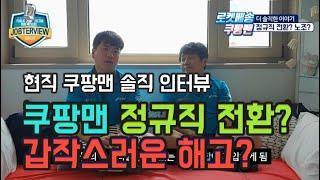 [JOB터뷰] 쿠팡맨 정규직 전환? 갑작스러운 해고? 쿠팡 A-Z까지 마지막편