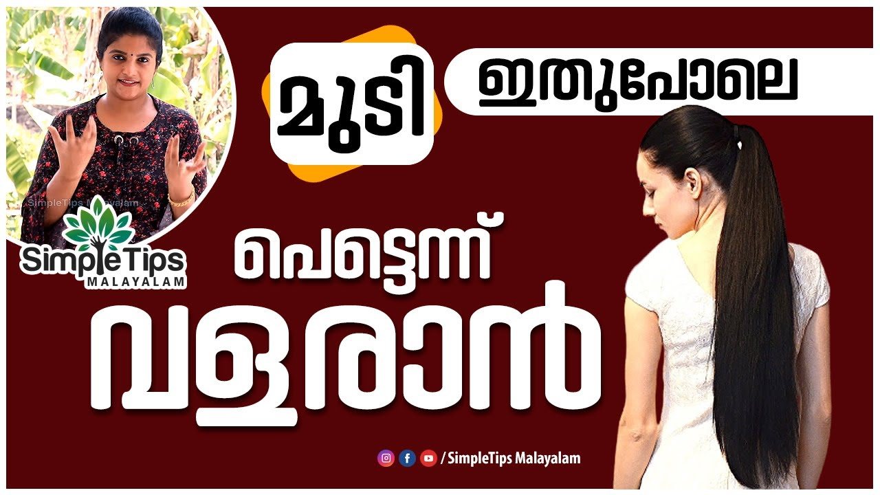 Herbal Hair Oil For Fast Hair Growth Simpletips Malayalam Youtube