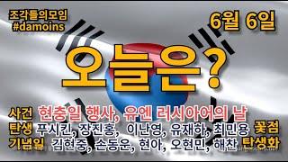 오늘은? 6월 6일  현충일, 푸시킨, 장진홍, 이난영, 유재하, 최민용, 김현중, 현아, 오현민, 해찬  …