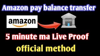 Amazon pay balance transfer to bank account || Amazon pay balance to Bank 100% Working Trick