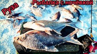 Рыбалка на Рузе с ночевкой Ловля леща Выезд с 1 го по 2 е февраля
