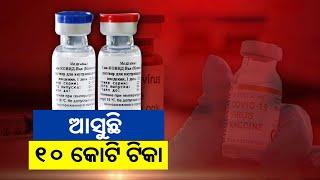 Corona Treatment: India To Procure 10 CR Russian Covid Vaccine \