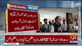 FM Qureshi Talks about COAS extension | 19 August 2019 | 92NewsHD