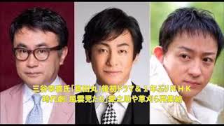 昨年のNHK大河ドラマ「真田丸」の脚本を担当し、ブームを巻き起こし...