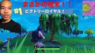 【Fortnite】日本版が配信されたフォートナイトをプレイしたらまさかの結末・・・!【Part1】
