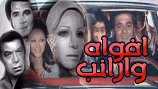 افواه و ارانب - Afwah We Araneb