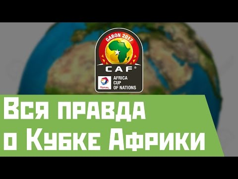 Краткая история Кубка Африканских Наций