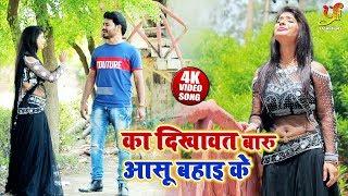 का दिखावत बारू आसू  बहाइ के  Kumar Ajay 2019 का सबसे बड़ा हिट Video Song  New Bhopuri Song 2019