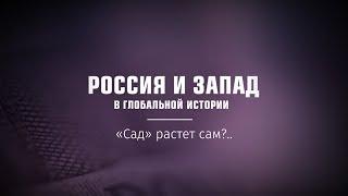 Россия и Запад в глобальной истории  Документальный фильм по книге ВП СССР Часть 2