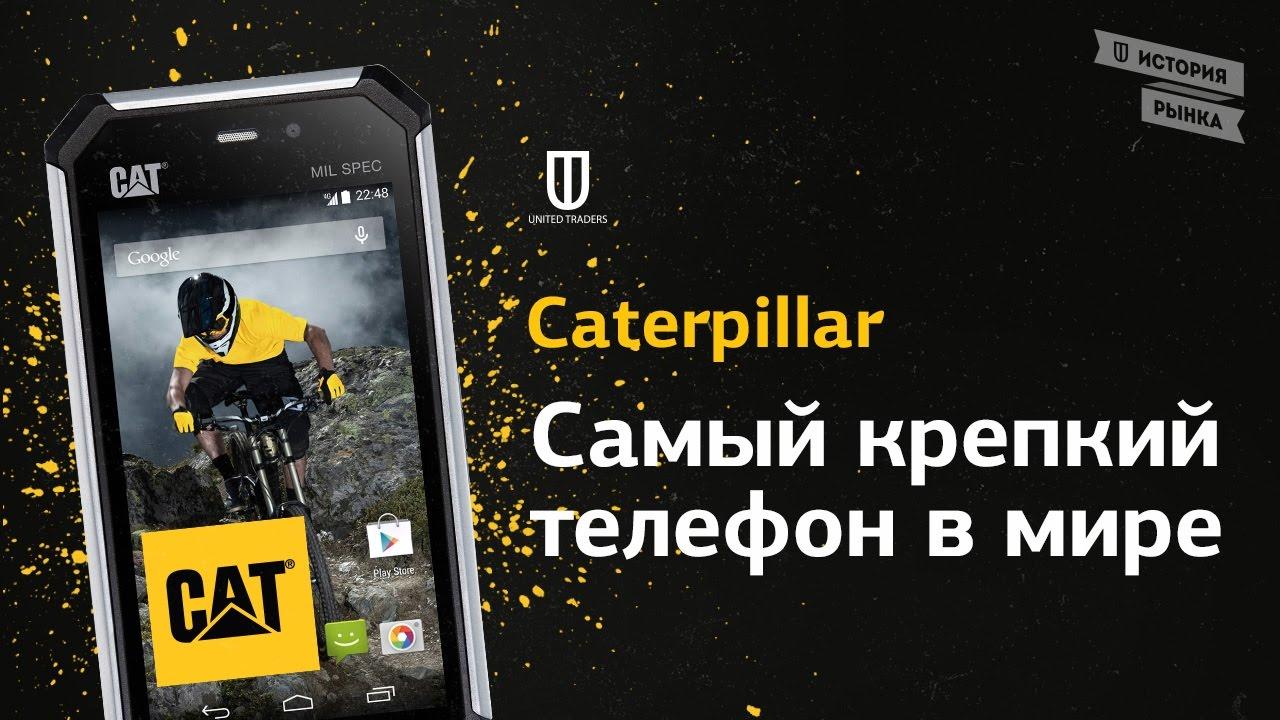 Caterpillar: Самый крепкий телефон в мире