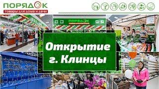 Открытие супермаркета Порядок в городе Клинцы