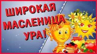 ✿✿✿Прощай  Масленица Прощёное Воскресенье Веселое Музыкальное Поздравление с Масленицей