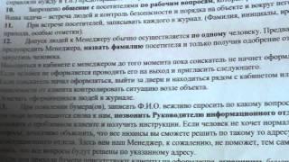 посадова інструкція кидали(, 2013-03-27T13:27:42.000Z)