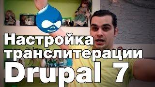 Настройки модуля транслитерация Drupal 7