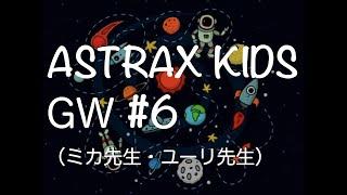 [アストラックス]ASTRAX KIDS GWスペシャル#6(レベル3・ミカ先生&ユーリ先生)