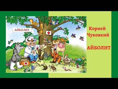 Айболит I К.Чуковский I стихи для детей