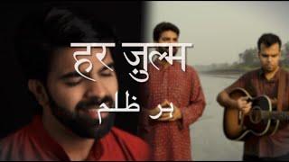Har Zulm Sajjad Ali Cover - Jaskaran.mp3