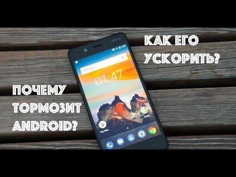 Почему тормозит android, и как с этим бороться? Youtube.