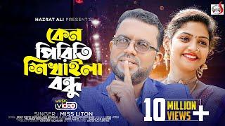 কেন পিরিতি শিখাইলা বন্ধু | Keno Pirite Shikhailare Bondhu | Miss Liton | Bangla Song | Sadia VCD