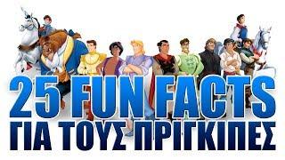 25 Fun Facts για τους Πρίγκιπες της Disney | ft. @Stefanakis
