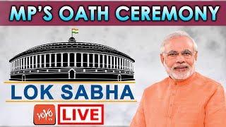 Lok Sabha LIVE | MP's Swearing-in Ceremony | Parliament Session 2019 | PM Narendra Modi | YOYO TV