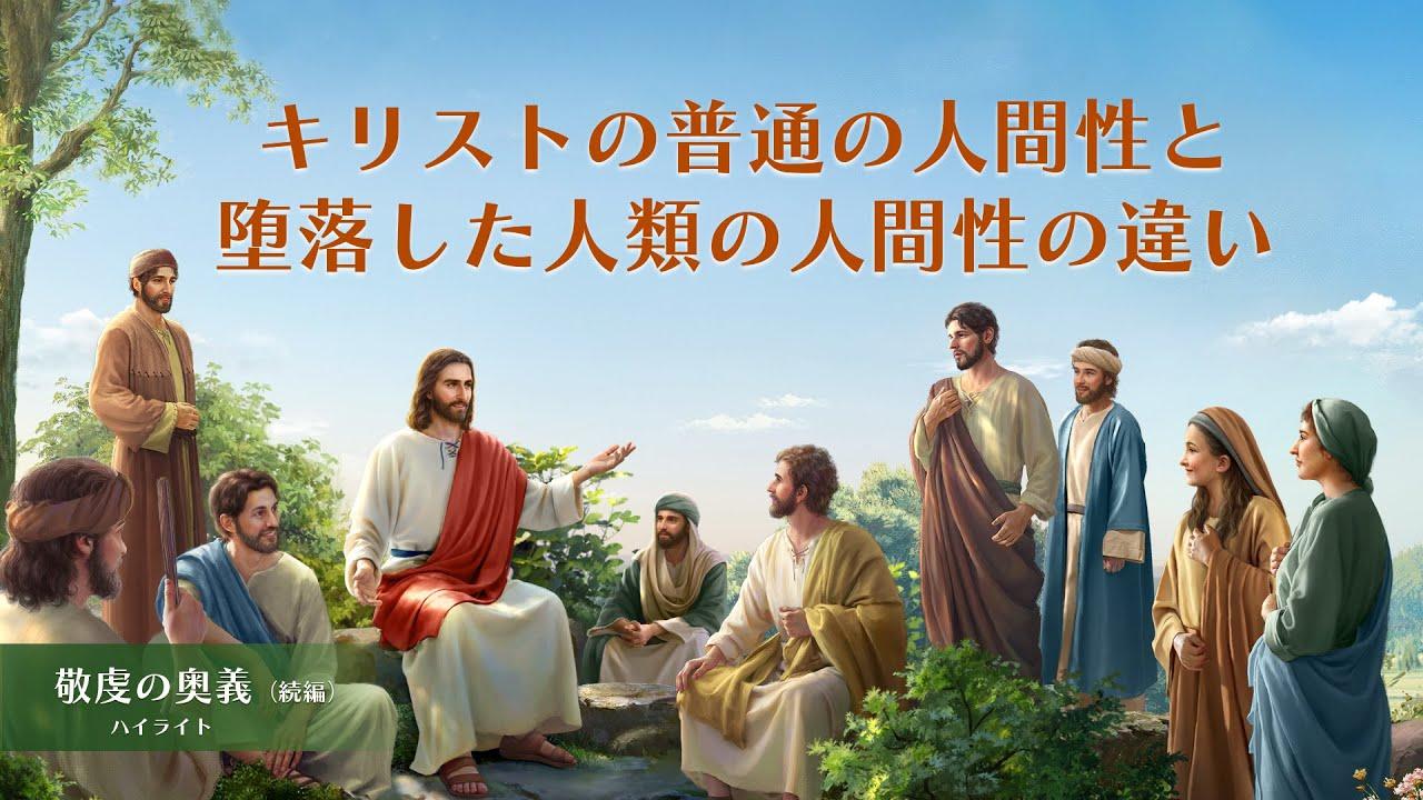キリスト教会映画「敬虔の奥義:続編」抜粋シーン(3)キリストの普通の人間性と堕落した人類の人間性の違い