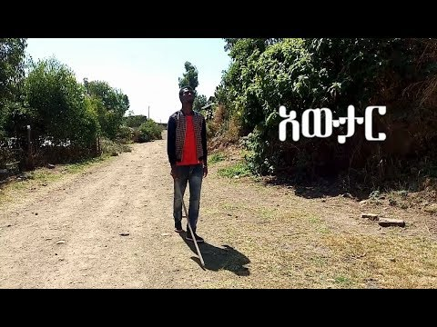 Amharic Christian Short Movie (አውታር), Awtar