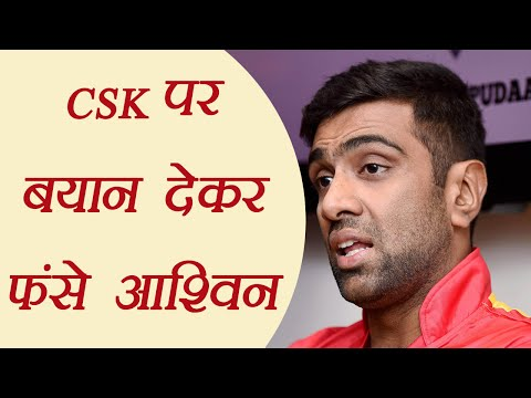 R. Ashwin trolled on Social Media For Comparing CSK with Manchester United । वनइंडिया हिंदी