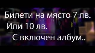 ICE CREAM КОНЦЕРТ - 26 ноември - Playground - paradise center