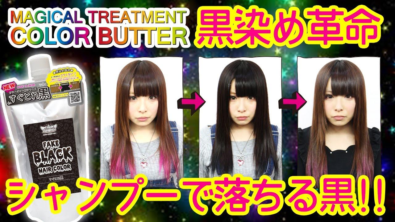 から カラー バター 黒髪
