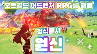 '원신' 오픈 월드 어드벤처 RPG 모바…