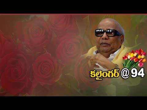 DMK Chief M. Karunanidhi Celebrates 94th Birthday || Special Focus || NTV