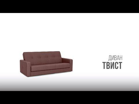 Обзор дивана Твист | Фабрика диванов Софос