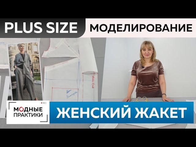 Женский жакет свободного кроя с воротником апаш. Стильная одежда Plus size. Часть 2. Моделирование.