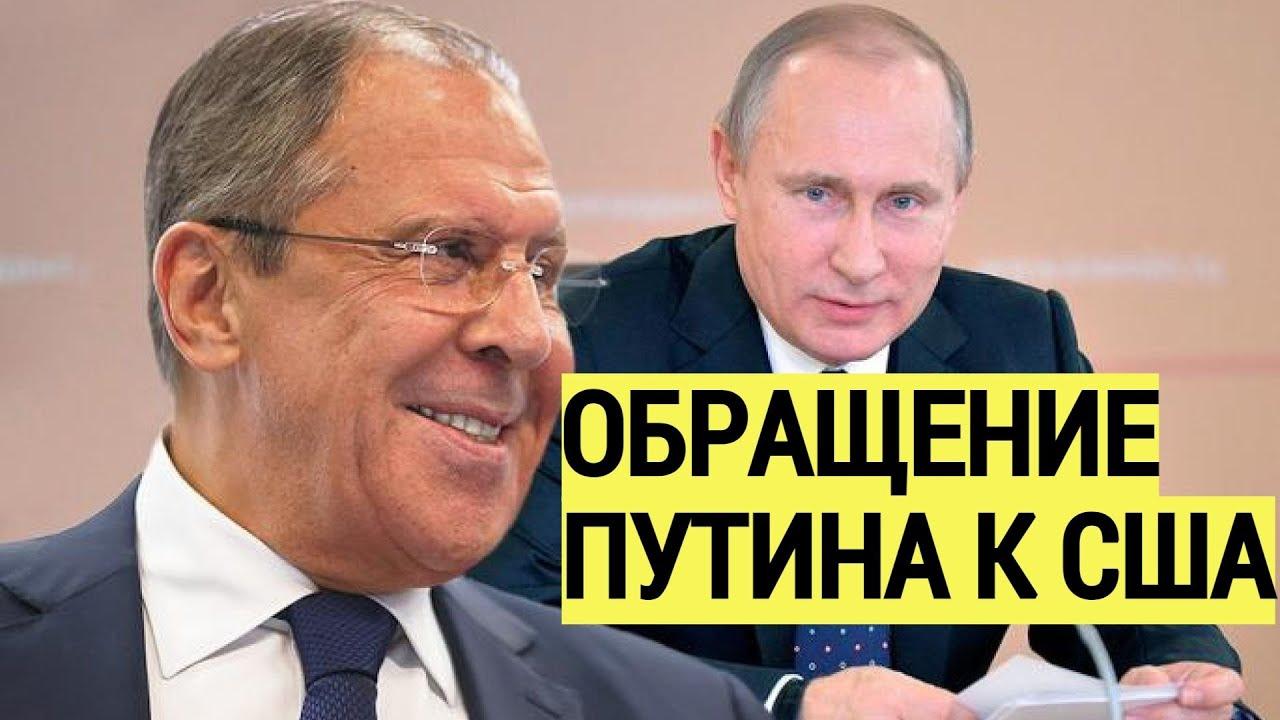 Срочно! Путин обратился к США через Лаврова и ответил Байдену