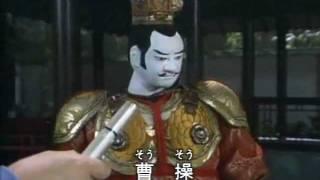 1982年放送 人形劇三国志 第9回 「連環の計」より 声の出演者 岡本信人...