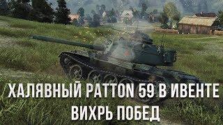 Халявный Patton 59 в ивенте Вихрь Побед в WoT Blitz