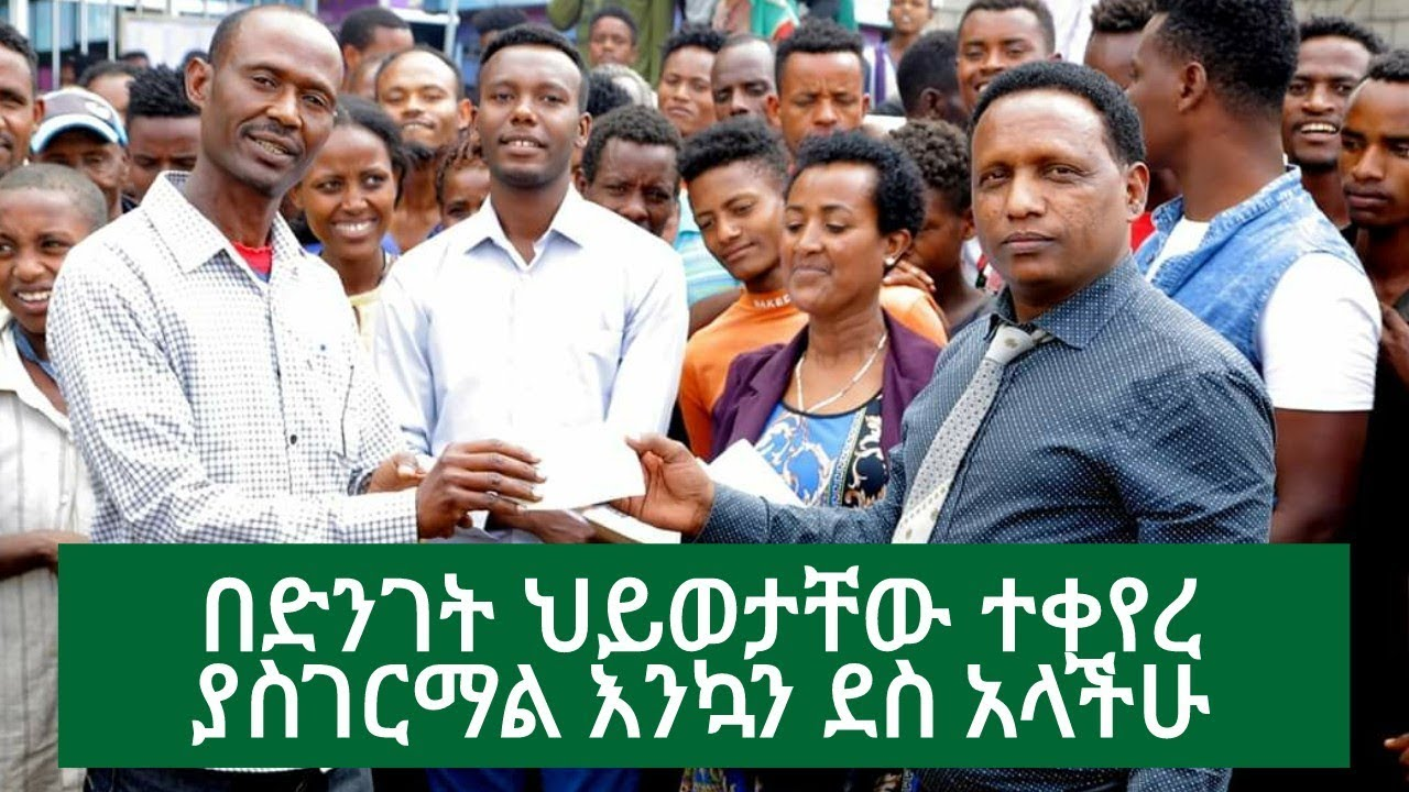 Ethiopia | አስደሳች ዜና - በድንገት ህይወታቸው ተቀየረ እንኳን ደስ አላችሁ | great and lucky