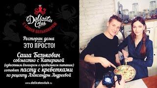 DelicatesClub: Саша Белькович и Катерина готовят пасту с креветками