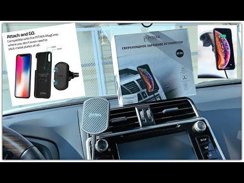 Лучший  зарядное устройство в авто для телефона -  Pitaka Magnetic Mount Toyota Land Cruiser Prado