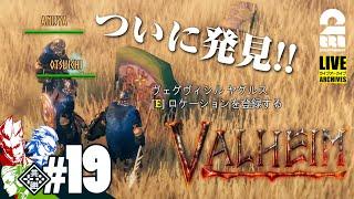 #19【真・ロケーション探し】弟者,兄者,おついちの「Valheim(ヴァルへイム)」【2BRO.】