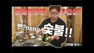 (고독한규디쉬먹방) 대전오류동맛집 드럼통숯불구이  가격…
