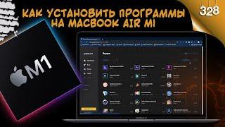 Как установить программы на MacBook Air M1? screenshot 5